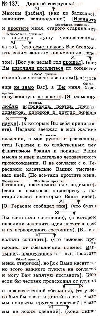 10-russkij-yazyk-nf-balandina-kv-degtyareva-2010--sintaksicheskie-osobennosti-razgovornogo-stilya-povtorenie-sintaksisa-137.jpg
