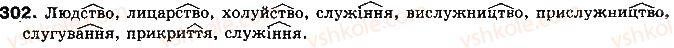 10-ukrayinska-mova-op-glazova-yub-kuznyetsov-2010-akademichnij-riven--vpravi-302.jpg