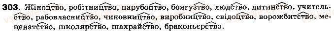 10-ukrayinska-mova-op-glazova-yub-kuznyetsov-2010-akademichnij-riven--vpravi-303.jpg