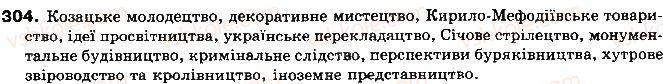 10-ukrayinska-mova-op-glazova-yub-kuznyetsov-2010-akademichnij-riven--vpravi-304.jpg