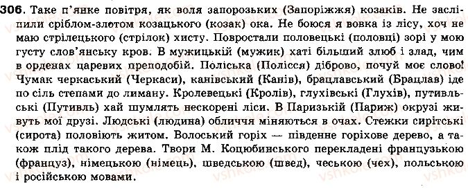 10-ukrayinska-mova-op-glazova-yub-kuznyetsov-2010-akademichnij-riven--vpravi-306.jpg