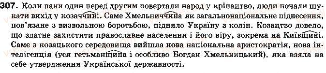 10-ukrayinska-mova-op-glazova-yub-kuznyetsov-2010-akademichnij-riven--vpravi-307.jpg