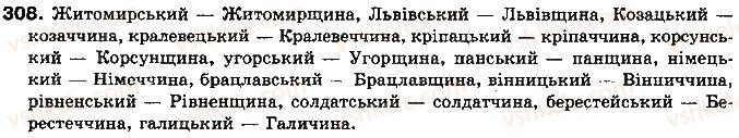 10-ukrayinska-mova-op-glazova-yub-kuznyetsov-2010-akademichnij-riven--vpravi-308.jpg