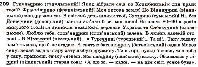 10-ukrayinska-mova-op-glazova-yub-kuznyetsov-2010-akademichnij-riven--vpravi-309.jpg