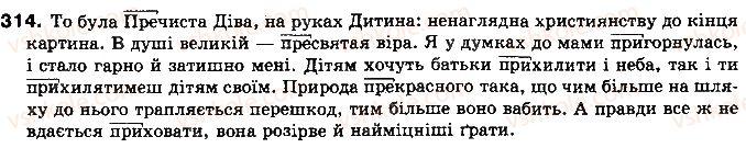 10-ukrayinska-mova-op-glazova-yub-kuznyetsov-2010-akademichnij-riven--vpravi-314.jpg