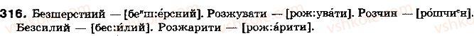 10-ukrayinska-mova-op-glazova-yub-kuznyetsov-2010-akademichnij-riven--vpravi-316.jpg