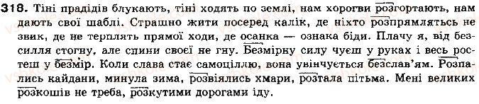 10-ukrayinska-mova-op-glazova-yub-kuznyetsov-2010-akademichnij-riven--vpravi-318.jpg