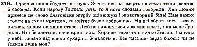 10-ukrayinska-mova-op-glazova-yub-kuznyetsov-2010-akademichnij-riven--vpravi-319.jpg