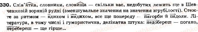 10-ukrayinska-mova-op-glazova-yub-kuznyetsov-2010-akademichnij-riven--vpravi-330.jpg