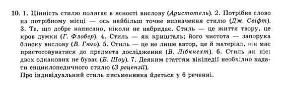 10-ukrayinska-mova-op-glazova-yub-kuznyetsov-akademichnij-riven-10