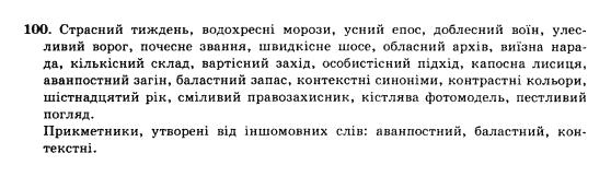 10-ukrayinska-mova-op-glazova-yub-kuznyetsov-akademichnij-riven-100