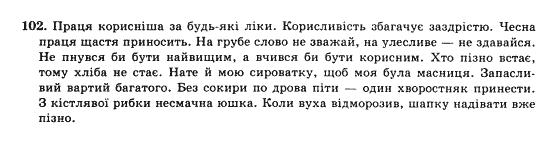 10-ukrayinska-mova-op-glazova-yub-kuznyetsov-akademichnij-riven-102