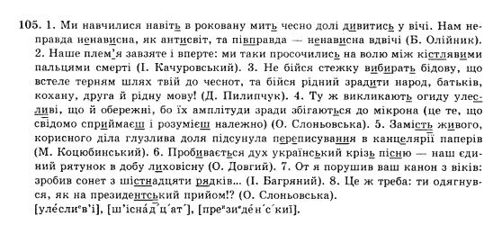 10-ukrayinska-mova-op-glazova-yub-kuznyetsov-akademichnij-riven-105