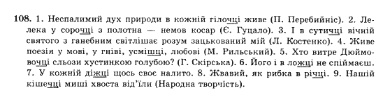 10-ukrayinska-mova-op-glazova-yub-kuznyetsov-akademichnij-riven-108