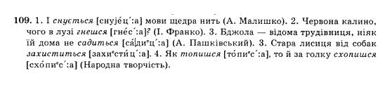 10-ukrayinska-mova-op-glazova-yub-kuznyetsov-akademichnij-riven-109