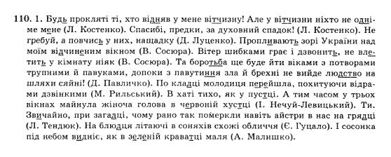 10-ukrayinska-mova-op-glazova-yub-kuznyetsov-akademichnij-riven-110