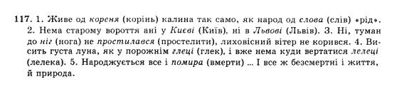 10-ukrayinska-mova-op-glazova-yub-kuznyetsov-akademichnij-riven-117