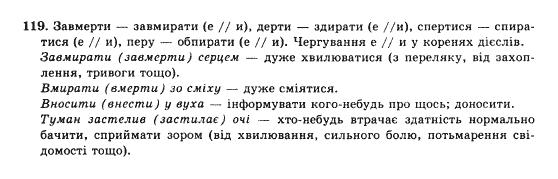 10-ukrayinska-mova-op-glazova-yub-kuznyetsov-akademichnij-riven-119