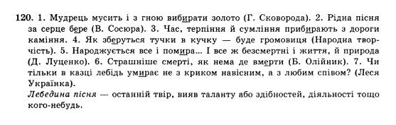 10-ukrayinska-mova-op-glazova-yub-kuznyetsov-akademichnij-riven-120
