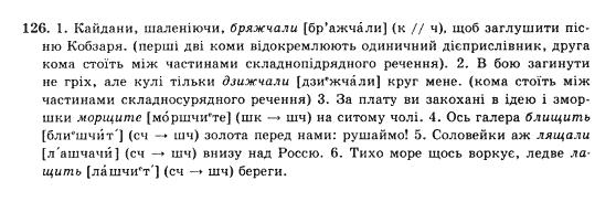 10-ukrayinska-mova-op-glazova-yub-kuznyetsov-akademichnij-riven-126