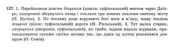 10-ukrayinska-mova-op-glazova-yub-kuznyetsov-akademichnij-riven-127