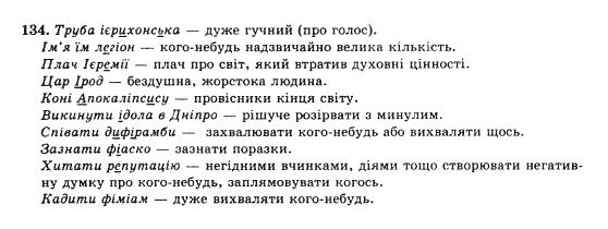 10-ukrayinska-mova-op-glazova-yub-kuznyetsov-akademichnij-riven-134