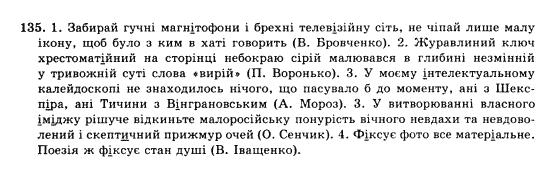 10-ukrayinska-mova-op-glazova-yub-kuznyetsov-akademichnij-riven-135
