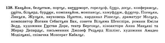 10-ukrayinska-mova-op-glazova-yub-kuznyetsov-akademichnij-riven-138