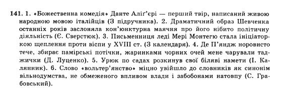 10-ukrayinska-mova-op-glazova-yub-kuznyetsov-akademichnij-riven-141