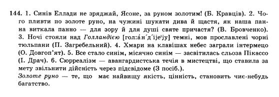 10-ukrayinska-mova-op-glazova-yub-kuznyetsov-akademichnij-riven-144