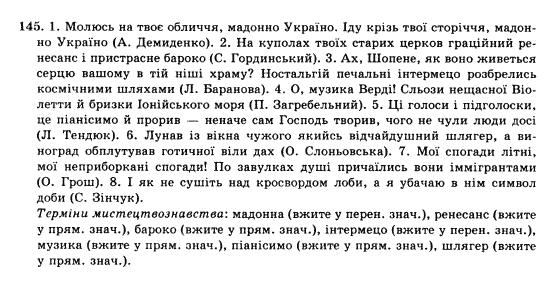 10-ukrayinska-mova-op-glazova-yub-kuznyetsov-akademichnij-riven-145