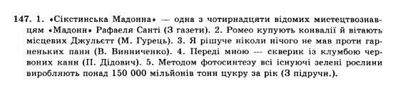 10-ukrayinska-mova-op-glazova-yub-kuznyetsov-akademichnij-riven-147