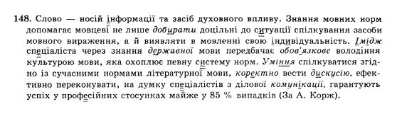 10-ukrayinska-mova-op-glazova-yub-kuznyetsov-akademichnij-riven-148