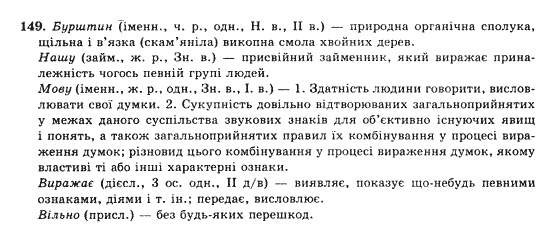 10-ukrayinska-mova-op-glazova-yub-kuznyetsov-akademichnij-riven-149