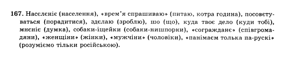 10-ukrayinska-mova-op-glazova-yub-kuznyetsov-akademichnij-riven-167
