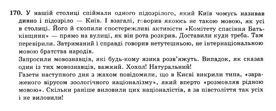 10-ukrayinska-mova-op-glazova-yub-kuznyetsov-akademichnij-riven-170