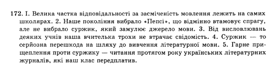 10-ukrayinska-mova-op-glazova-yub-kuznyetsov-akademichnij-riven-172
