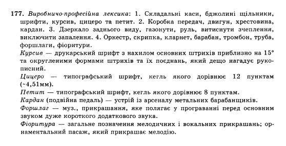 10-ukrayinska-mova-op-glazova-yub-kuznyetsov-akademichnij-riven-177