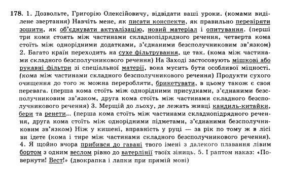 10-ukrayinska-mova-op-glazova-yub-kuznyetsov-akademichnij-riven-178