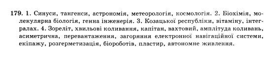 10-ukrayinska-mova-op-glazova-yub-kuznyetsov-akademichnij-riven-179