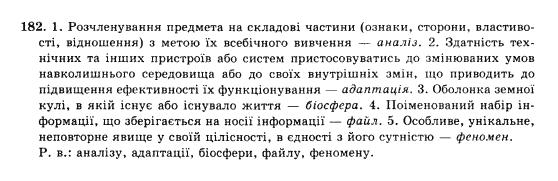 10-ukrayinska-mova-op-glazova-yub-kuznyetsov-akademichnij-riven-182