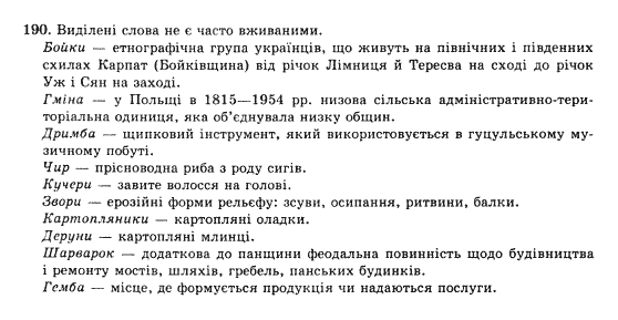10-ukrayinska-mova-op-glazova-yub-kuznyetsov-akademichnij-riven-190