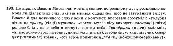10-ukrayinska-mova-op-glazova-yub-kuznyetsov-akademichnij-riven-193