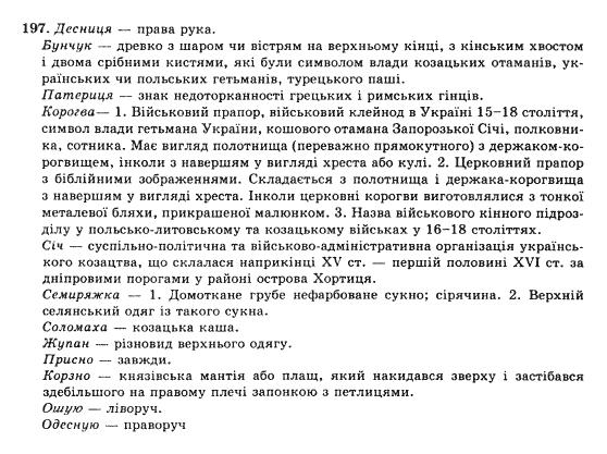 10-ukrayinska-mova-op-glazova-yub-kuznyetsov-akademichnij-riven-197