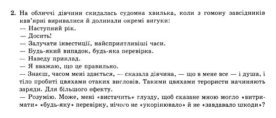 10-ukrayinska-mova-op-glazova-yub-kuznyetsov-akademichnij-riven-2