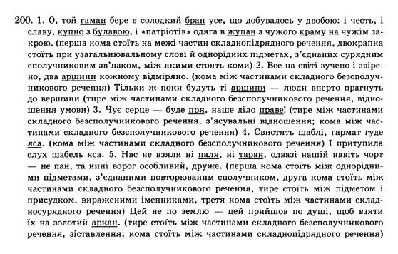 10-ukrayinska-mova-op-glazova-yub-kuznyetsov-akademichnij-riven-200