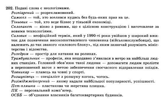 10-ukrayinska-mova-op-glazova-yub-kuznyetsov-akademichnij-riven-202