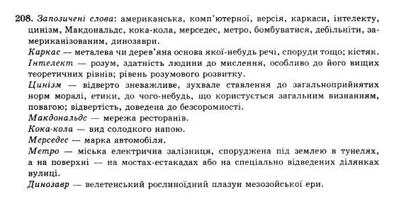 10-ukrayinska-mova-op-glazova-yub-kuznyetsov-akademichnij-riven-208