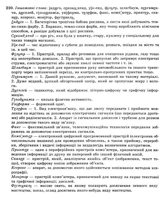 10-ukrayinska-mova-op-glazova-yub-kuznyetsov-akademichnij-riven-210