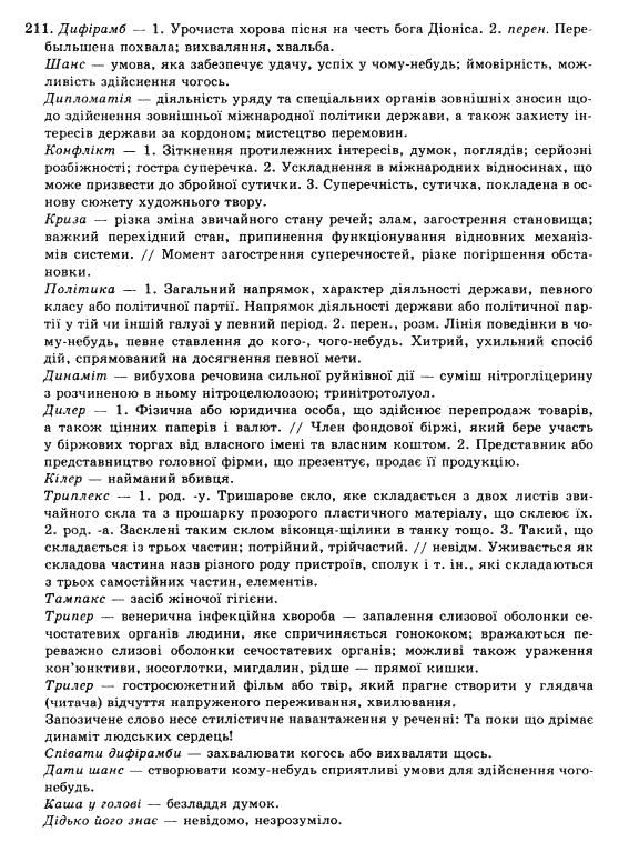 10-ukrayinska-mova-op-glazova-yub-kuznyetsov-akademichnij-riven-211